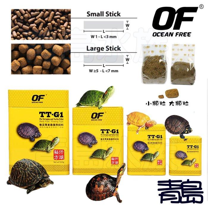 A。。。青島水族。。。FF1153新加坡OCEAN FREE傲深OF仟湖-TT-G1專業烏龜御用飼料==250g/小粒