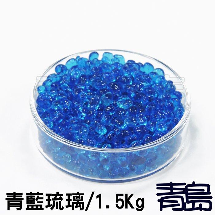 PN。。。青島水族。。。G00014魚缸造景底砂 琉璃系列 彩色水晶琉璃砂 水草缸裝飾 開運流水盆==青藍琉璃1.5kg
