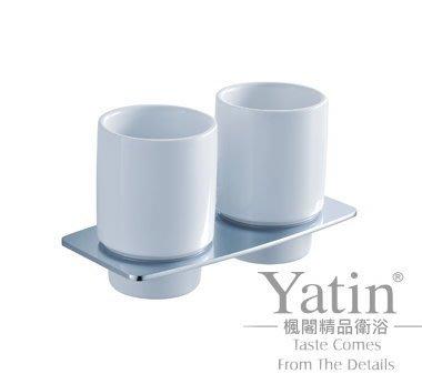 |楓閣精品衛浴|Yatin 雅鼎 Pillar系列 雙杯 陶瓷漱口杯 50.16 原廠5年保固