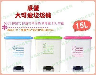 ◎超級 ◎展瑩 6031 大可愛垃圾桶 腳踏式 掀蓋式環保桶 資源回收桶 收納桶 厚重 15L 附蓋(可混批)