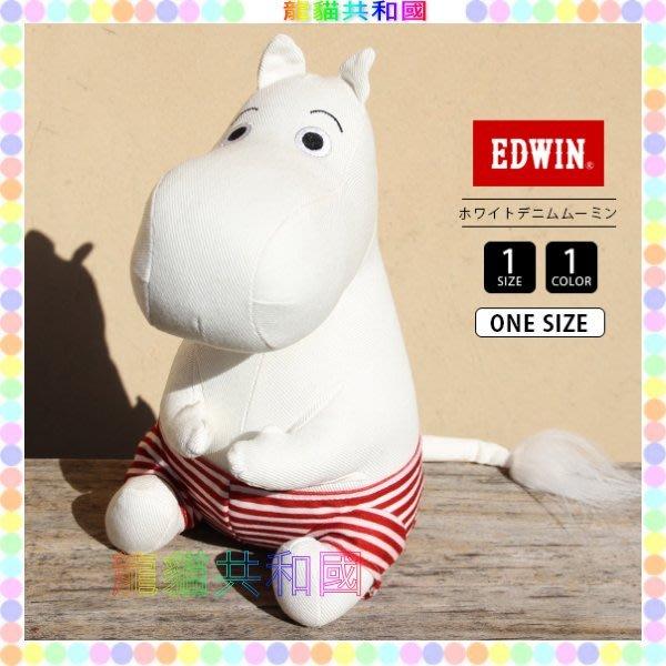 ※龍貓共和國※日本迪士尼DISNEY《限量款EDWIN姆明MOOMIN嚕嚕米 娃娃 玩偶 布偶27公分》禮物
