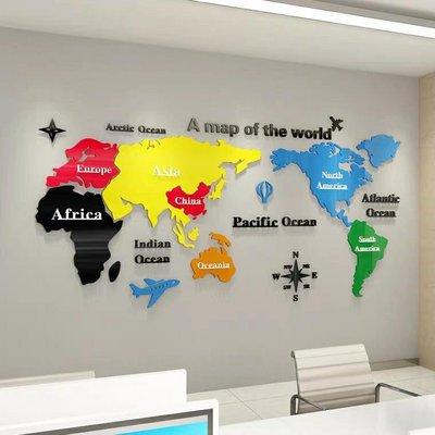 世界地圖3D壓克力立體壁貼現代簡約客廳沙發背景牆裝飾辦公室壁貼