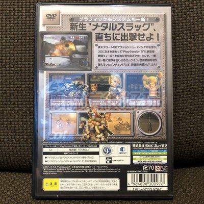 滿千免運 PS2 越南大戰 越南大作戰 METAL SLUG 日版 遊戲 正版 7 T827