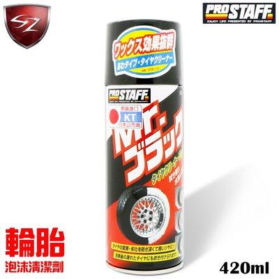 PROSTAFF 輪胎泡沫清潔劑 #0013 泡沫清潔劑 輪胎 輪胎清潔 防止輪胎的變質 劣化 油污 自然艷黑光澤