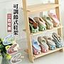 鞋架 鞋子收納架 簡易鞋架 上下雙層 調節式...