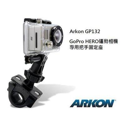 ARKON GoPro HERO運動相機專用自行車、機車把手固定座- Arkon GP132 台北市