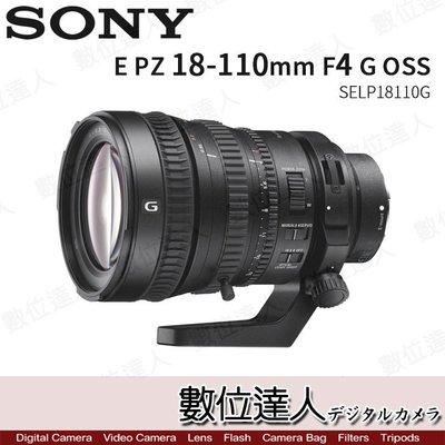 【數位達人】預購 公司貨 Sony E PZ 18-110mm F4 G OSS〔SELP18110G〕電動變焦鏡頭 1