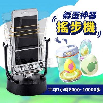 【送金屬支架!孵蛋神器】自動搖步機 寶可夢孵蛋 搖步器 自動孵蛋機 孵蛋器 刷步機 刷步器 走路機 計步器【B0107】