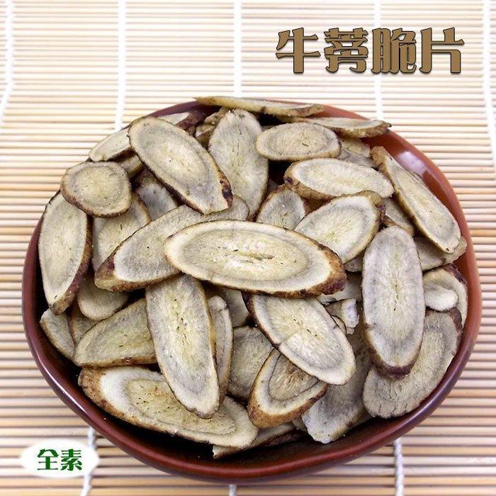 ~牛蒡脆片(0.5公斤家庭包)~ 台灣牛蒡製成,獨特風味,天然不加防腐劑,口感香脆。【豐產香菇行】