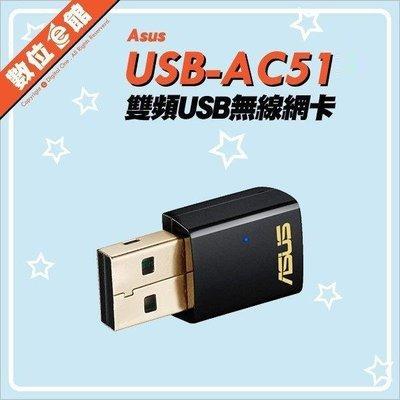 【快閃價649【公司貨附發票】ASUS 華碩 USB-AC51 AC600 USB無線網卡 USB網路卡 USB網卡