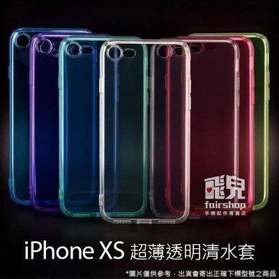 【妃凡】iPhone XS 基本款 TPU透明清水套 軟殼 保護殼 保護套 手機殼 手機套 198