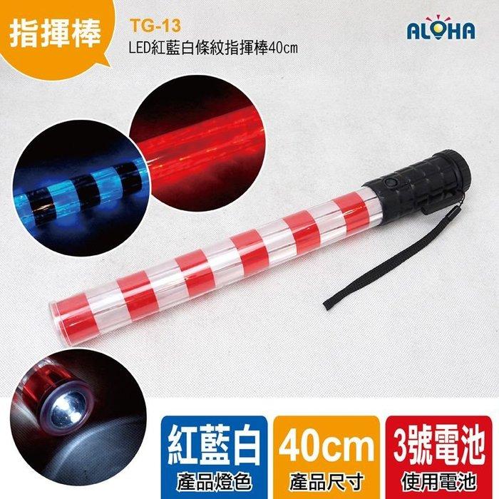 阿囉哈LED指揮棒【TG-13】LED紅藍白條紋指揮棒40cm 指揮棒交通棒閃光棒警示燈警示棒手電筒燈管燈反光背心