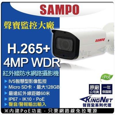 SAMPO 聲寶 防水槍型紅外線 網路攝影機 400萬畫素 插卡 防爆 H.265 POE 聲音/警報輸出輸入 4MP
