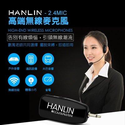 HANLIN-2.4MIC 頭戴2.4G麥克風 隨插即用免配對 【CC010】