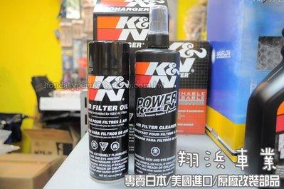 【翔浜車業】美國(純正)K&N 99-5000 高流量空氣芯清潔保養組(油+清潔劑,噴灑式)