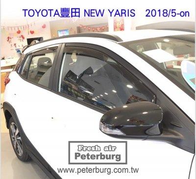比德堡崁入式晴雨窗  豐田TOYOTA NEW YARIS 2018/5月後專用 (前窗兩片價)