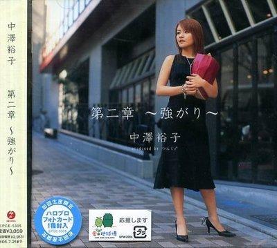 K - YUKO NAKAZAWA 中澤裕子 - 第二章 ~強がり~ CHAPTER 2ND - 日版 - NEW