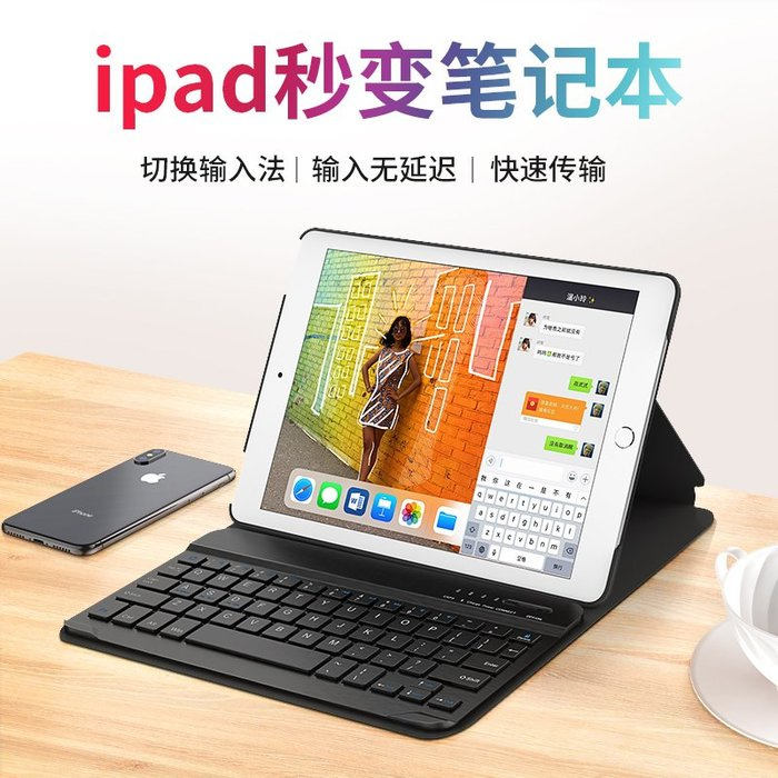 IPAD保護套 周邊 配件iPad air鍵盤保護套air2蘋果9.7英寸平板電腦鍵盤套2018新款iPad6全包硅膠硬殼a1474/a1475藍牙鍵盤外殼通用