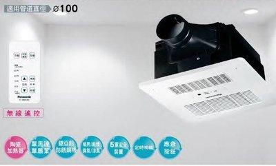 貨到付款免運費!Panasonic 國際牌 FV-30BU3R 陶瓷加熱系列 暖風機 無線遙控 現貨供應!