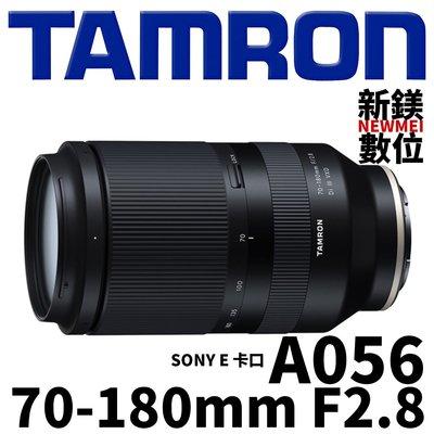 【新鎂】  熱門新品預定 Tamron 公司貨 70-180mm f2.8 a056 Sony 專用 大光圈人像鏡頭