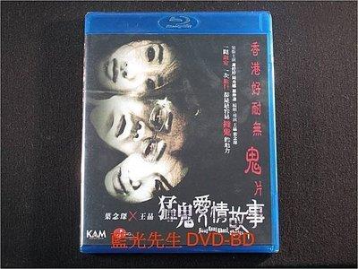 [藍光BD] - 猛鬼愛情故事 Hong Kong Ghost Stories -【 殺手歐陽盆栽 】周秀娜