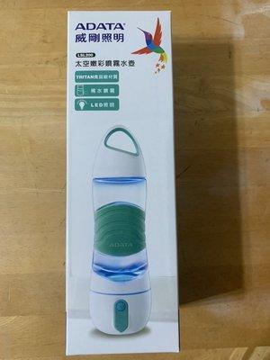 【全新】威剛ADATA 太空嫩彩噴霧水壺-藍/粉 (400ml)