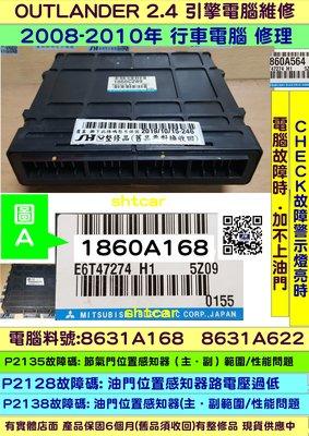 三菱 OUTLANDER 2.4  引擎電腦維修 2008- 8631A168 行車電腦  P2135故障 點火故障
