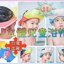 [現貨在台 台灣出貨]3D立體兒童浴帽 柔軟洗髮帽 寶寶浴帽 洗頭帽 小孩洗澡帽 可調節寶寶洗髮帽 嬰兒浴帽