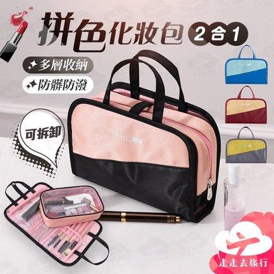 走走去旅行99750~BJ081~二合一拼色化妝包 便攜多層化妝包 多 收納包 PVC洗漱包 旅用手提包 4色