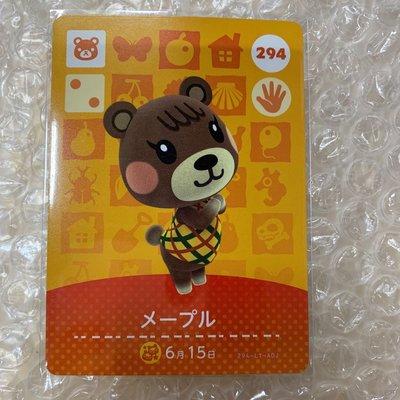 動物森友會 Amiibo 動森 卡 no.294 小楓 ( 動森 動物之森 走出戶外 Animal Crossing あつまれ どうぶつの森 )