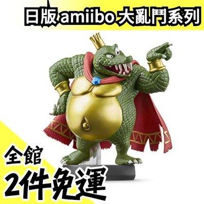 【鱷魚王 KING K.ROOL】空運 日版 amiibo 大亂鬥系列 NFC可連動公仔 任天堂 WII【水貨碼頭】