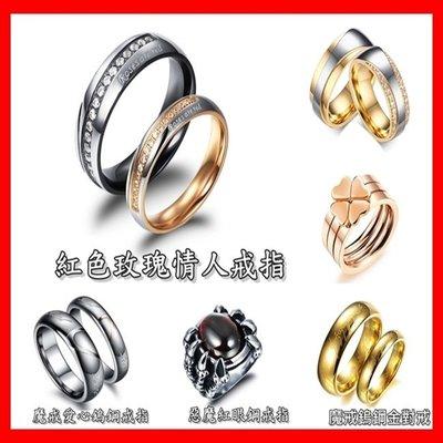 《316小舖》精緻包裝款【34款頂級鈦鋼戒指-送精緻5好禮 鎢鋼戒指 指陶瓷戒指 男女戒指 項鍊對戒尾戒】