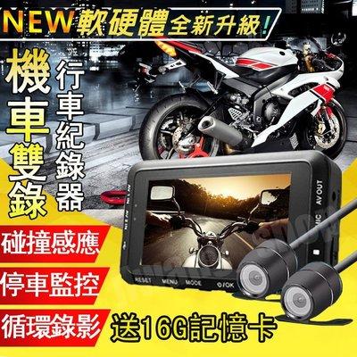 限時特賣【赠16G卡】機車行車紀錄器 防水夜視前後雙錄 摩托車行車記錄器雙鏡頭