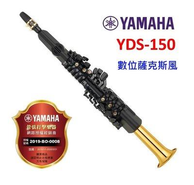 【偉博樂器】(預購)日本YAMAHA 數位薩克斯風 YDS-150 電子薩克斯風 全新公司貨保固 YDS150