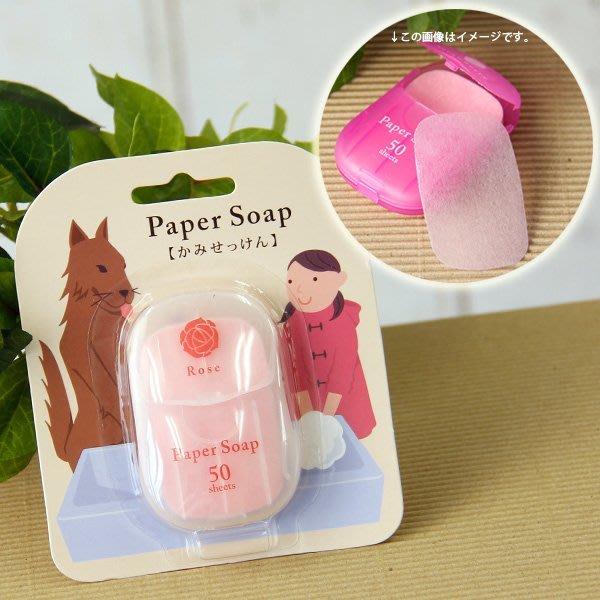 *Miki日本小舖*日本阿卡醬帶回Paper Soap 攜帶型紙肥皂/洗手皂 ~玫瑰香味~