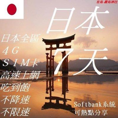 日本 7天/7日 (附卡針) 上網 4G SIM 網卡 wifi 吃到飽 不降速 不限速 全區 免開通 插卡即用