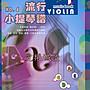 【愛樂城堡】=小提琴譜=流行小提琴譜(4)~ 蔡...
