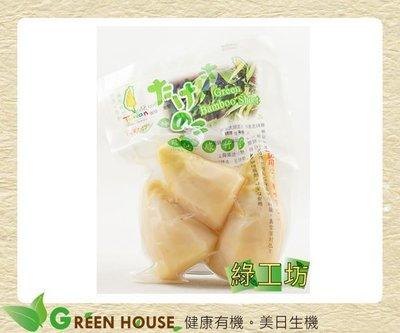 [綠工坊]    綠竹筍 原色原味的沙拉筍 去殼  綠竹筍    採用安全衛生之高溫殺菌