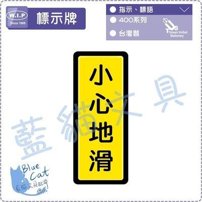 【可超商取貨】400系列標示牌 告示牌...