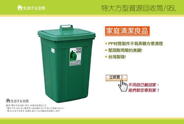『3個以上另有優惠』CS95特大方型資源回收桶/分類垃圾桶/美式回收桶/LOFT/工業風/住宿垃圾桶/廚餘/生活空間