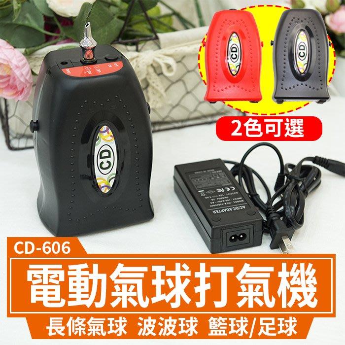 【傻瓜批發】(CD-606) 110V電動氣球打氣機-可打長條氣球魔術氣球/波波球/籃球/足球充氣機 板橋現貨