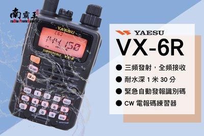 ~No.1南霸王~日本進口 Yaesu VX-6R 全頻接收 雙頻發射 無線電對講機 IPX7全防水 MOTOROLA