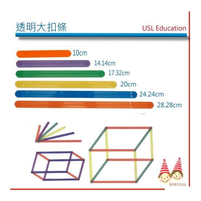 遊思樂 益智教具系列【U-bi小舖】六色--透明大扣條---24PCS-/袋---《教學專用》