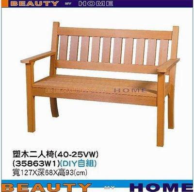 【Beauty My Home】19-CB-935-05塑木二人椅.DIY商品【高雄】