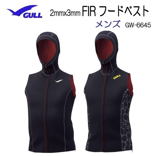 【Water Pro水上運動用品】{GULL}- FIR INNER SUITS 男款 2/3MM 防寒頭套背心