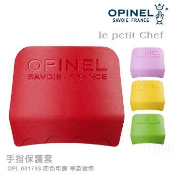 【EMS軍】法國OPINEL le petit Chef 手指保護套-(公司貨)
