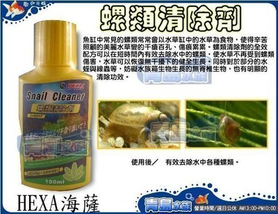 A。。。青島水族。。。HA1200076台灣HEXA海薩---螺類清除劑==100ml