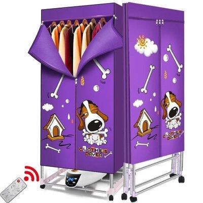 乾衣機可折疊烘干家用大容量寶寶衣服省電風干速干衣 mc8893tw
