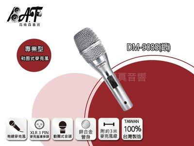 高傳真音響【嘉友CHIAYO DM-908S】專業型動圈式麥克風 上課教學.解說.演講