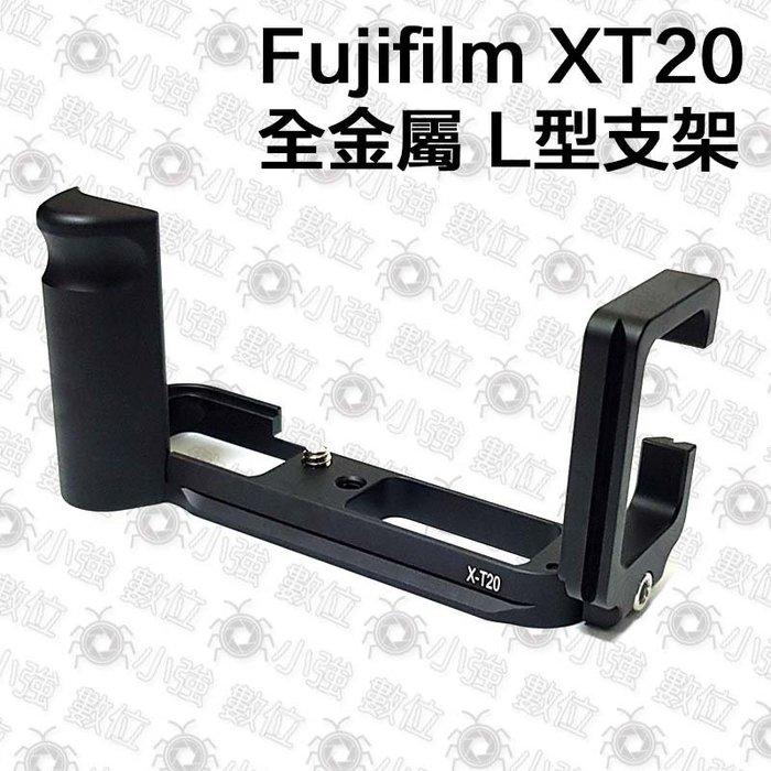 富士 Fujifilm XT30 X-T30 全金屬 L型支架 L型快拆板 快裝板 豎拍板 快裝 垂直手把 雲台 鋁合金
